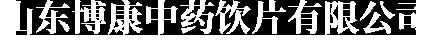 山东博康中药饮片有限公司